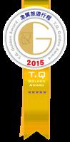 2015金質獎放肆旅遊
