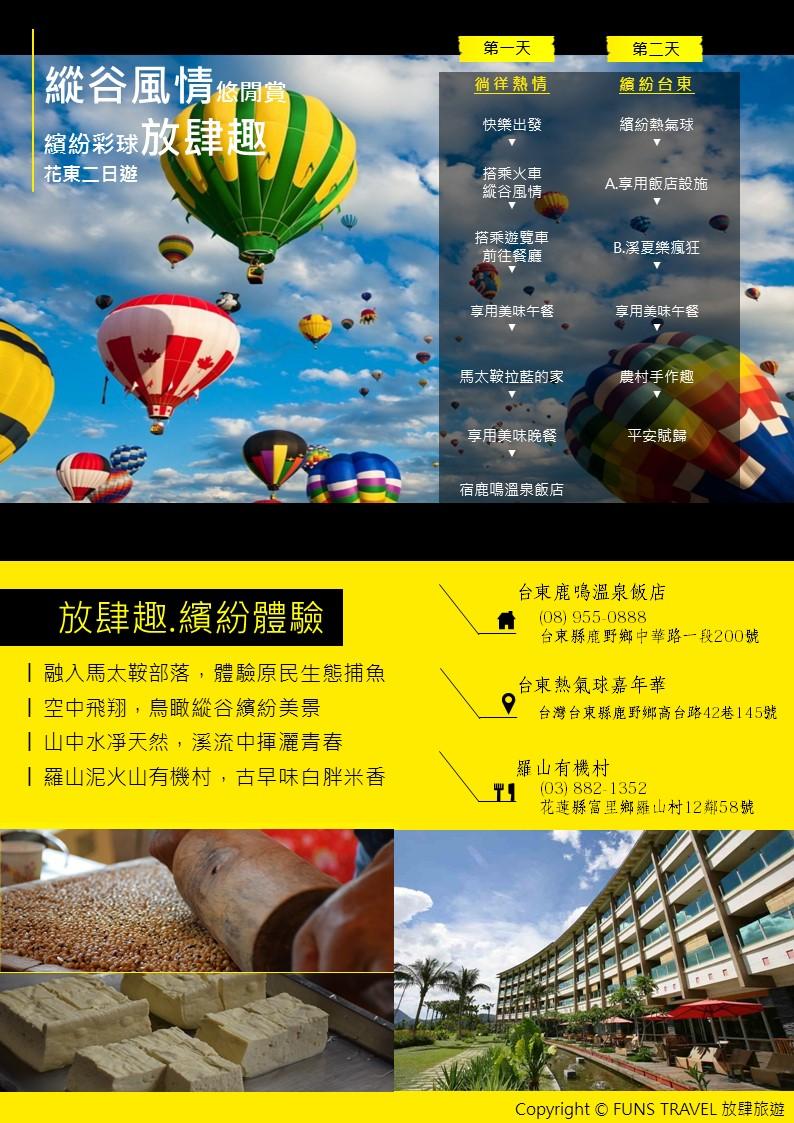員工旅遊|會議旅遊|家庭旅遊|團體旅遊