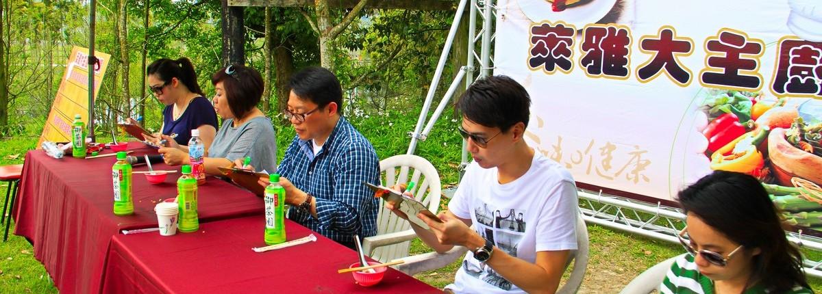 會議旅遊教育訓練體驗廚房台灣萊雅