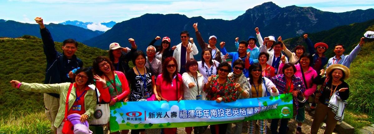 會議旅遊教育訓練征服百岳新光人壽