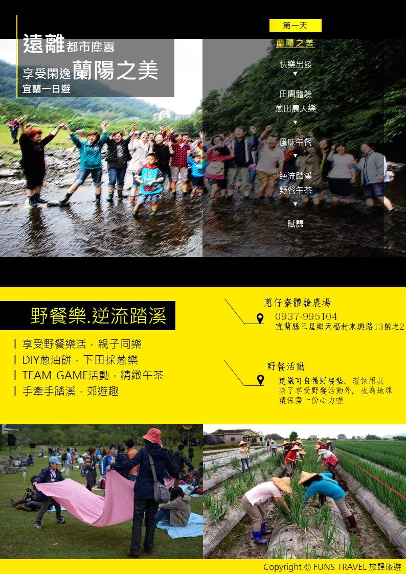 員工旅遊|團體旅遊|部門旅遊|家庭日