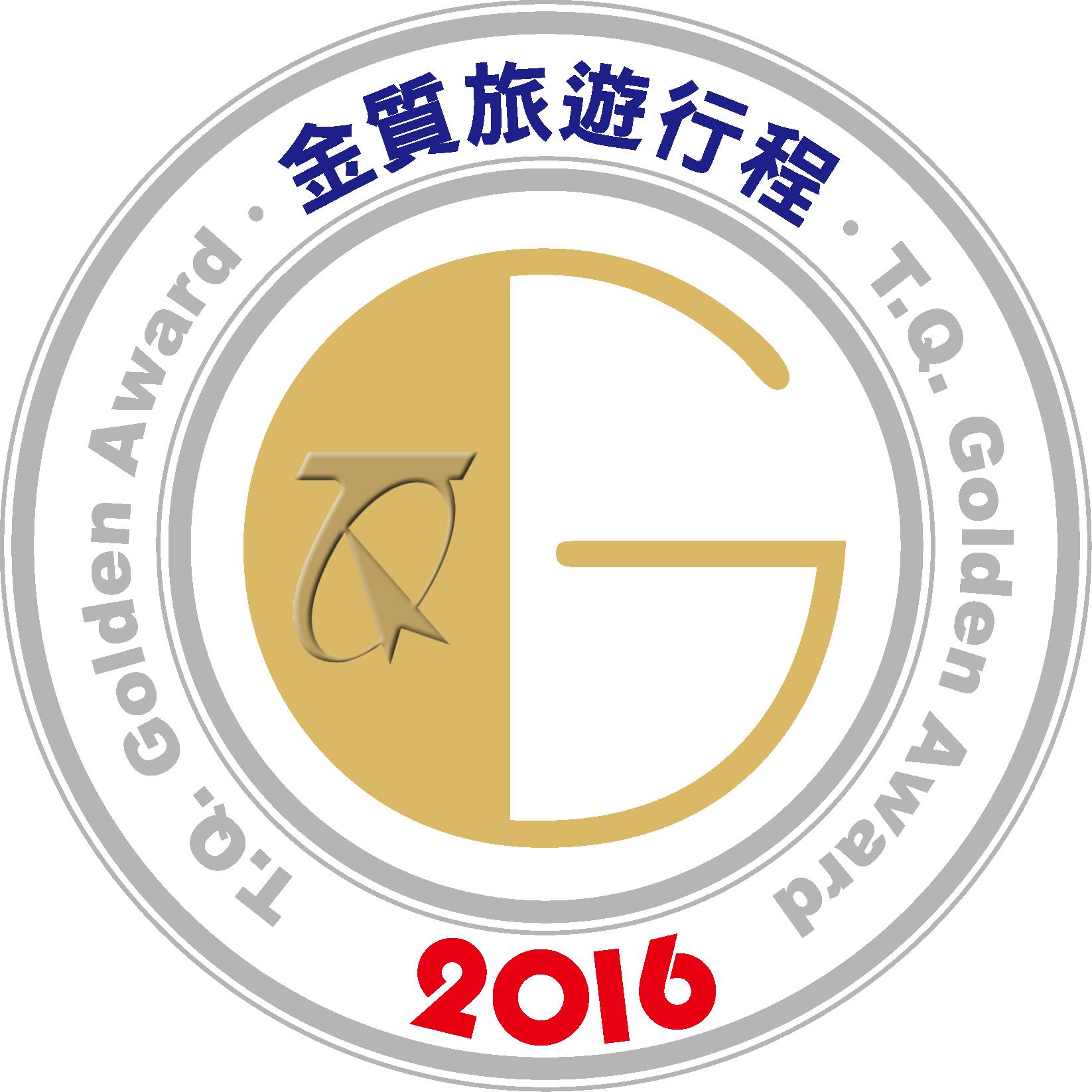 2016金質旅遊獎